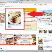 掲載☆『今日のイチオシ!ブログ&レシピ』