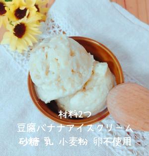 豆腐バナナアイス♪材料2つ!卵なし生クリームなし砂糖なし!簡単豆腐スイーツ