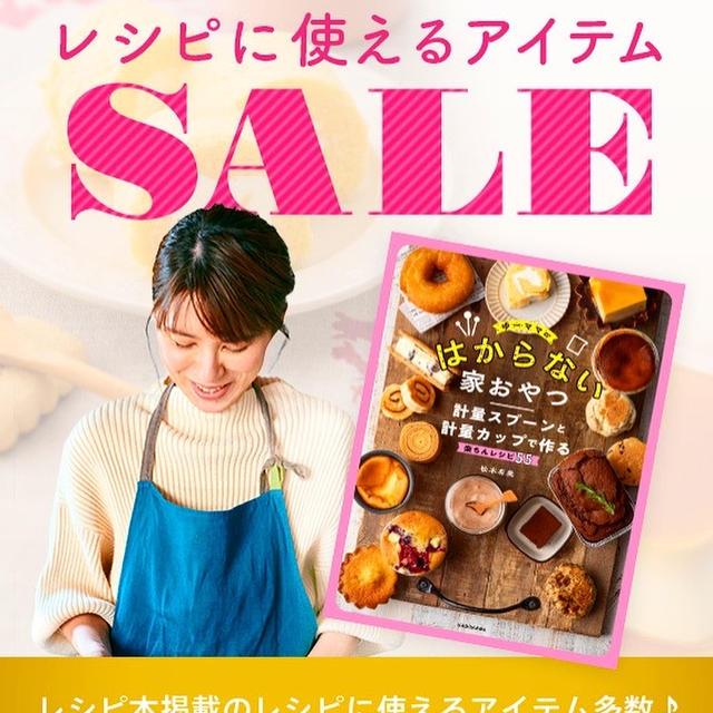 【cotta セール開催中】  はからないおやつ本 発売記念SALE