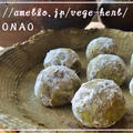ポリ袋で100%米粉クッキーオリーブオイル生地♪抹茶スノーボールクッキー♪ 乳製品・卵・小麦粉不使用