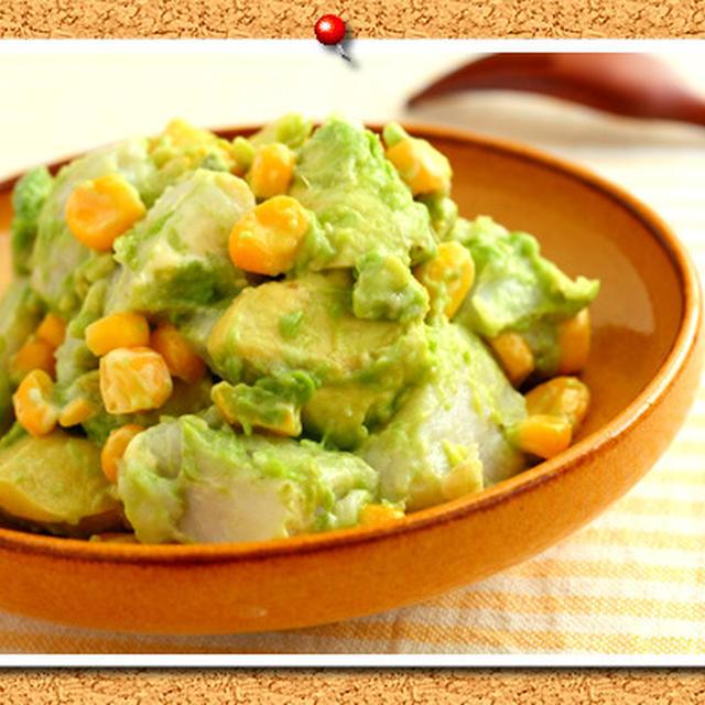 里芋とアボカドのマヨサラダ。