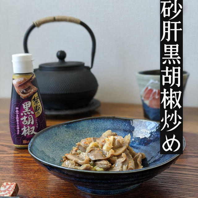 砂肝黒胡椒炒め✨