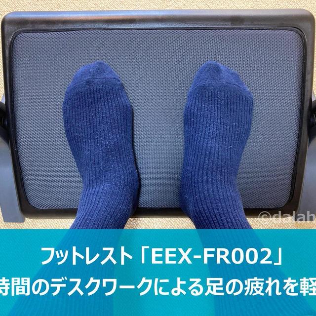 【レビュー】フットレスト(足置き台)で長時間のデスクワークによる足のだるさや腰痛を軽減する