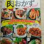 レシピブログ大人気レシピ100肉おかずspecial発売中〜鶏むね肉のローストチキン〜