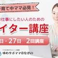 根菜の和風ポテトサラダ♪食物繊維たっぷり!!ヘルシー
