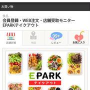 ファンくる☆EPARKテイクアウト100%キャッシュバック
