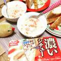あったまったし美味しかったーーーーー! 【S&B 濃いシチュー】で作りシチューは間違いなし!!!