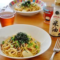 「米油」でさらに美味しい!納豆としらすのスパゲッティ