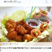 ダイエット中でも揚げ物が食べたい!なら『ふわふわ❤とうふ揚げ』michill1月②レシピとコラム掲載