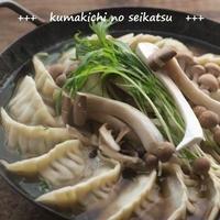 ■【ヤマキだし部】きのこもいっしょに餃子鍋♪