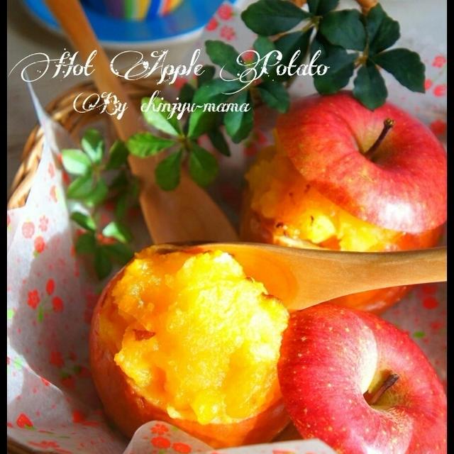 簡単【器ごと食べられる!】丸ごとリンゴの♡ホットアップルポテト