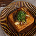 自家製すきやきのタレで超簡単副菜!まるごと厚揚げの甘辛焼き♡