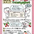 PLASMA7月号 「クマ子のかんたんクッキング」vol.14 by のびこさん