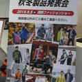 【PR記事】ワークマン女子デビュー!「ワークマン 2019年秋冬新製品 発表会」