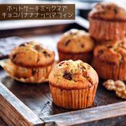 ♡ホットケーキミックスで♡チョコバナナッツマフィン♡【#簡単レシピ#バターなし#お菓子】