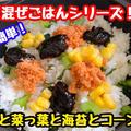 【レシピ】超簡単混ぜごはん!鮭と海苔と菜っ葉とコーン! by 板前パンダさん