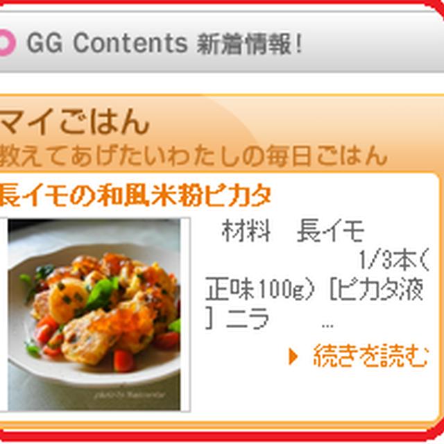 【長いもの和風米粉ピカタ】なんと!レシピ掲載ありがとうございました