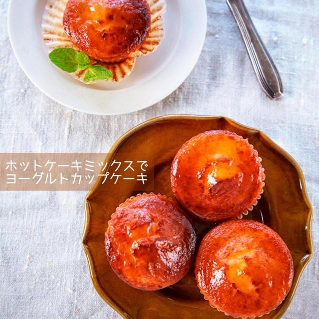 ♡ホットケーキミックスで♡ヨーグルトカップケーキ♡【#水切り不要#マフィン#簡単レシピ#お菓子】