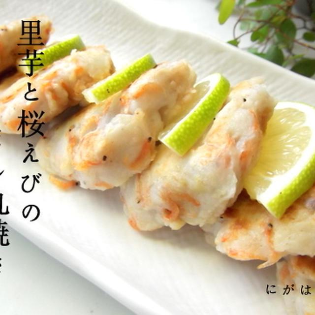 【旬菜里芋と桜えびのまん丸焼き】