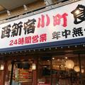 西新宿・小町食堂でランチ。