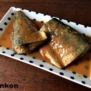 【魚レシピ】たぶん世界一簡単なサバの味噌煮と、豆乳カルボナーラ