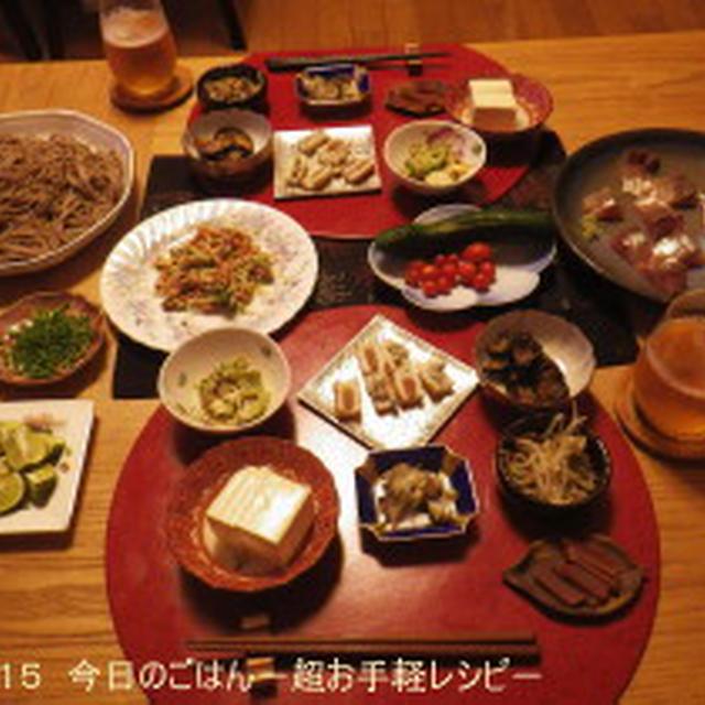 9/7の晩ごはん お蕎麦とお造りとやっつけ小鉢(笑)7品で、簡単に(^_-)-☆