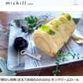 甘酸っぱいふわふわレモンクリームのロールケーキ♪michillレシピ&コラム掲載