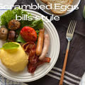 特別な日の朝ごはん~【bills(ビルズ)】のスクランブルエッグ~