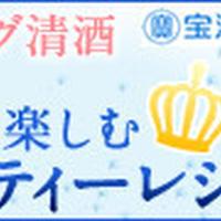 スパークリング清酒「澪」と楽しむパーティーレシピ