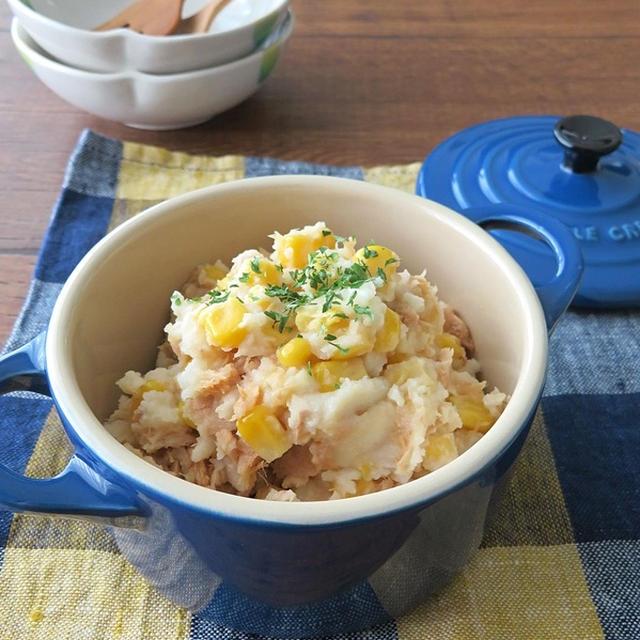 乾物活用で簡単お総菜☆ツナとコーンのマッシュポテト