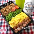 今日はこんにゃくの日【次男弁当】5色丼&焼きカレー【晩ごはん】ガパオライス
