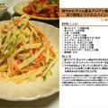 爽やかにライム香るアジアン風青パパイアと彩り野菜とツナのスパイシーマヨ和え by *nob*さん