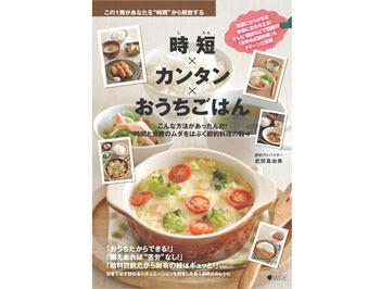 料理本「時短×カンタン×おうちごはん」を5名様にプレゼント!