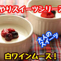 【レシピ】国産ワインを使ったデザート!白ワインムース!