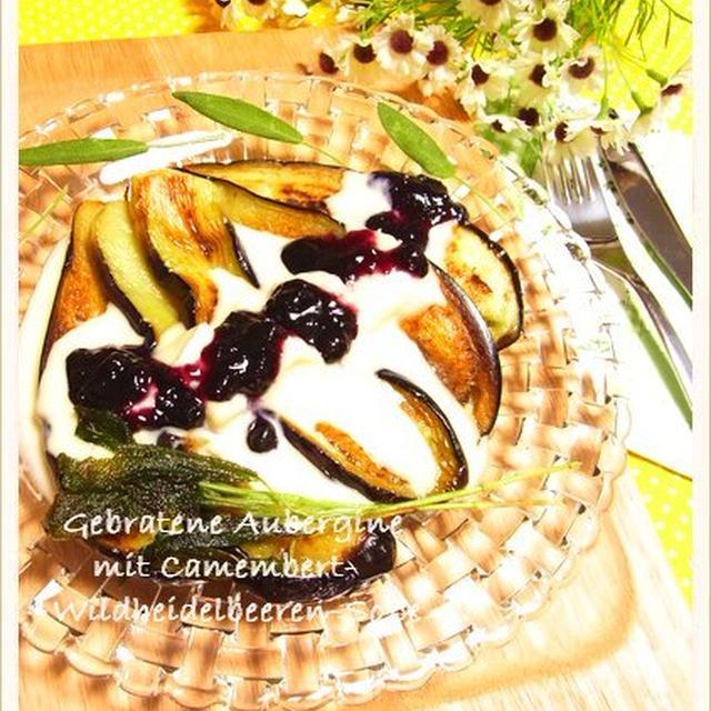 茄子のソテー ~ ワイルドブルーベリーとカマンベールのソース
