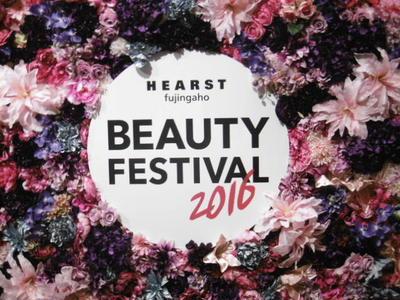 ハーストビューティ フェスティバル2016