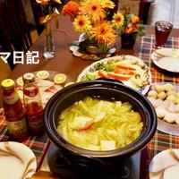 花と楽しむハロウィン「かぼす入りエスニック風寄せ鍋」♪ Hot Pot