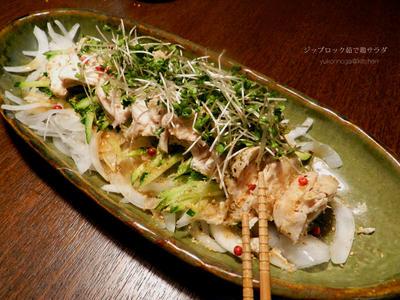 ジップロックで茹で胸肉のサラダ で野菜たっぷりと食べれますねん