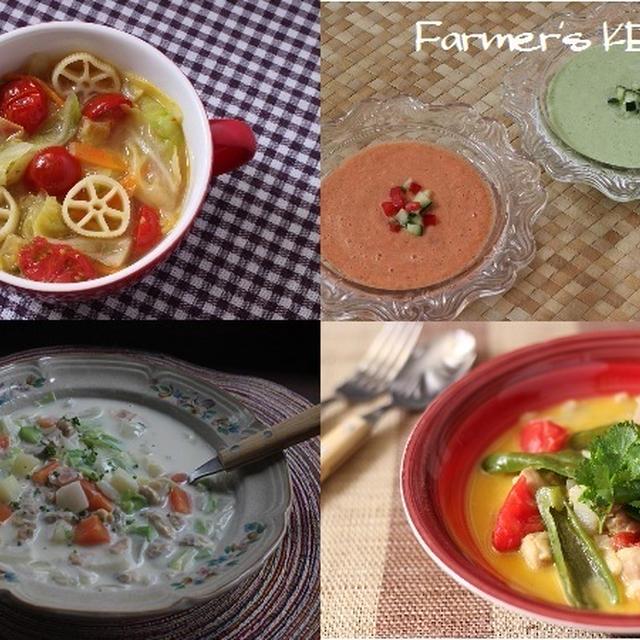 【再掲載】【スープ】Xmas おススメレシピPart➂