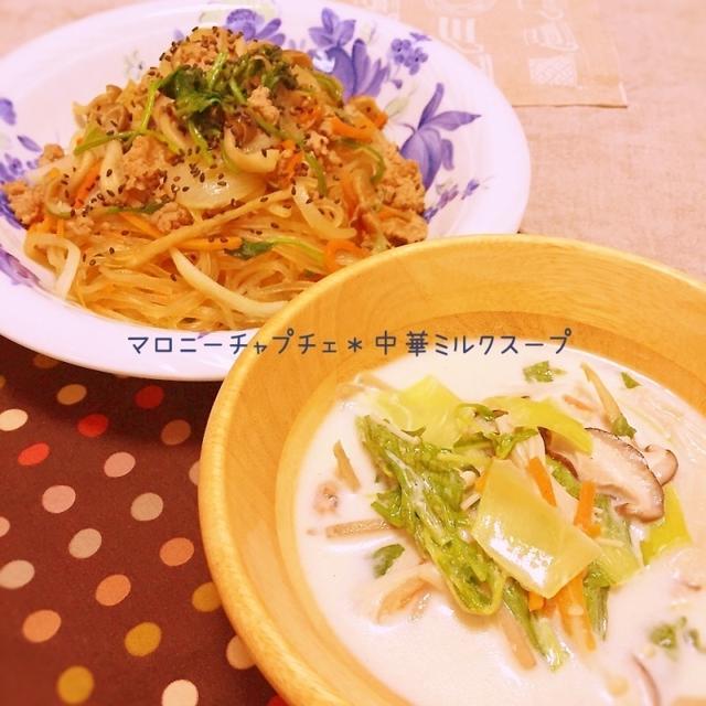 *青梗菜ときのこの中華ミルクスープ♡マロニーチャプチェ*