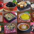 お正月のおもてなし料理12選