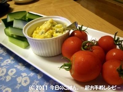 ケーパーたまごディップ 生野菜にたっぷりつけて~♪