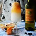 余った白ワインとおやつのメロンを凍らせて。 オトナのかき氷