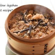 「山菜おこわ」意外と簡単な蒸し器で作る本格的なおこわのレシピ。