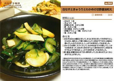 白なすときゅうりとわかめの甘酢醤油和え -Recipe No.944-