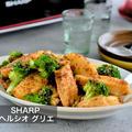 【SHARP×レシピあり】手羽中とポテトの やみつきマスタードグリル