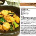 ホタテと小松菜と油揚げの生姜醤油炒め 炒め物料理 -Recipe No.1333-