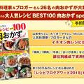 レシピブログの大人気レシピBEST100肉おかずspecial!!