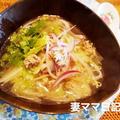 タイ風クッキングペーストで「ミンチのフォー」♪ Pho Noodle Soup