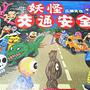 ☆絵本『妖怪交通安全』~交通ルールを妖怪に教えてもらおう!